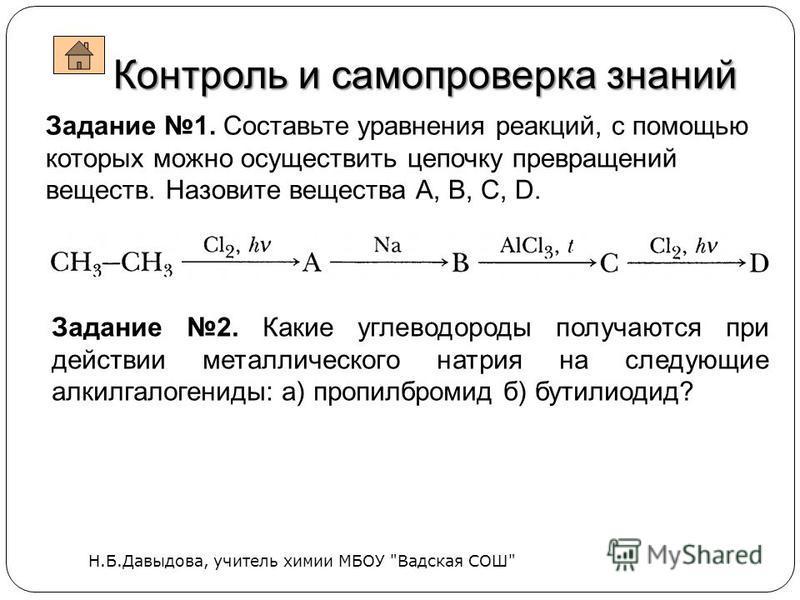 Задание 1. Составьте уравнения реакций, с помощью которых можно осуществить цепочку превращений веществ. Назовите вещества А, B, C, D. Контроль и самопроверка знаний Задание 2. Какие углеводороды получаются при действии металлического натрия на следу