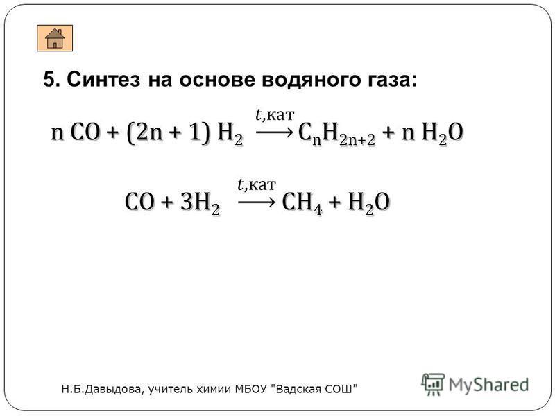 5. Синтез на основе водяного газа: Н.Б.Давыдова, учитель химии МБОУ Вадская СОШ