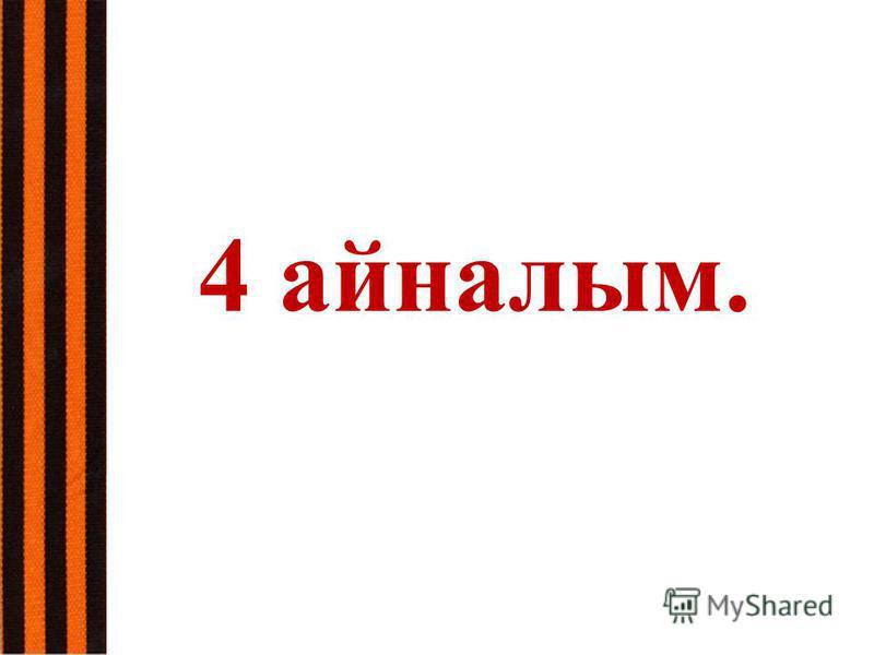 4 айналым.