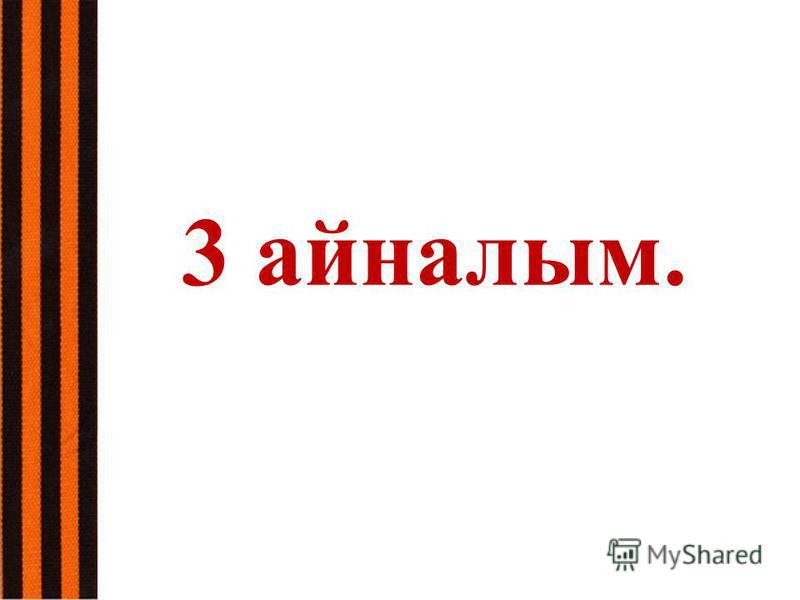 3 айналым.