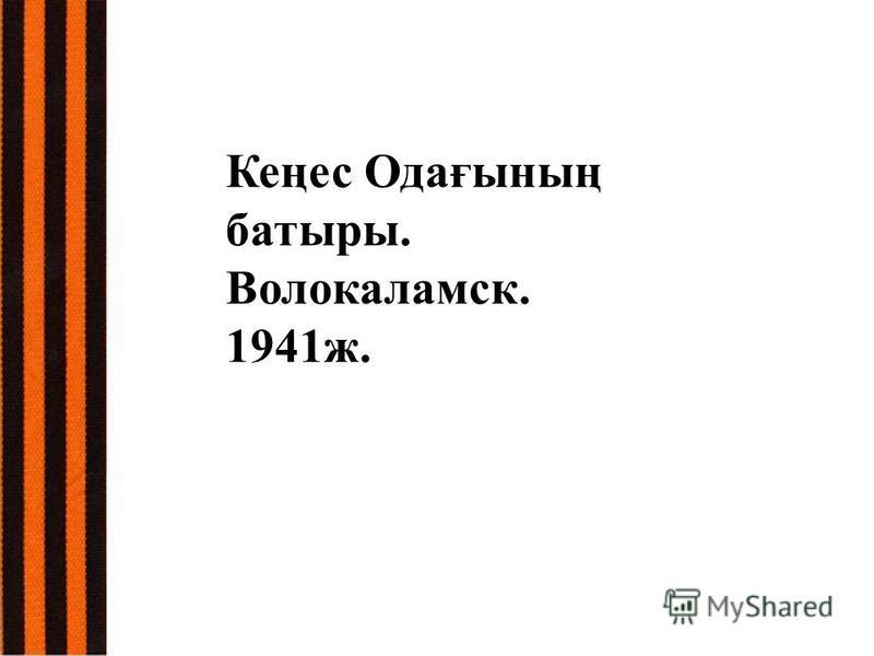 Кеңес Одағының батыры. Волокаламск. 1941ж.