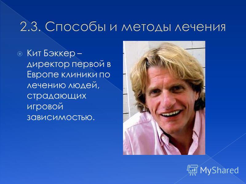 Кит Бэккер – директор первой в Европе клиники по лечению людей, страдающих игровой зависимостью.