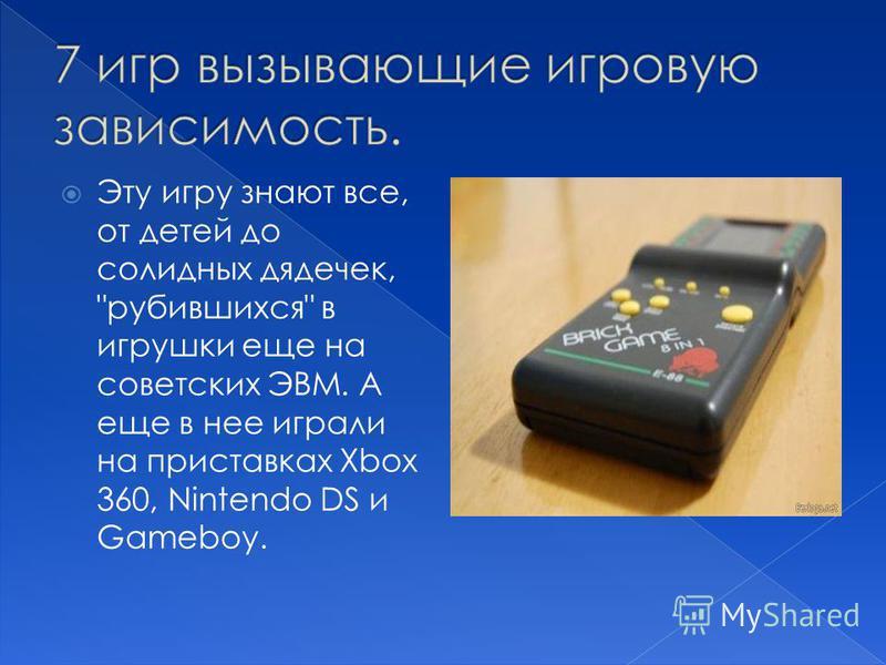 Эту игру знают все, от детей до солидных дядечек, рубившихся в игрушки еще на советских ЭВМ. А еще в нее играли на приставках Xbox 360, Nintendo DS и Gameboy.