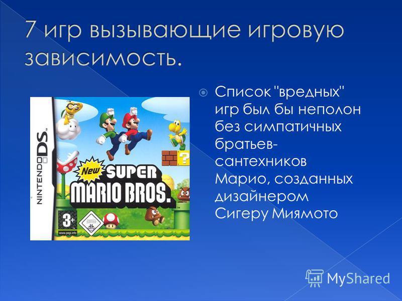 Список вредных игр был бы неполон без симпатичных братьев- сантехников Марио, созданных дизайнером Сигеру Миямото