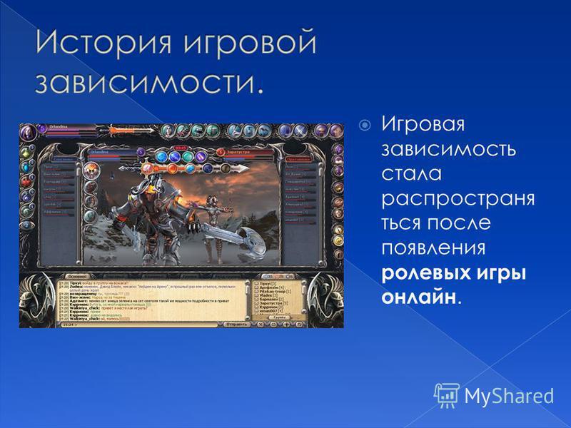 Игровая зависимость стала распространяться после появления ролевых игры онлайн.