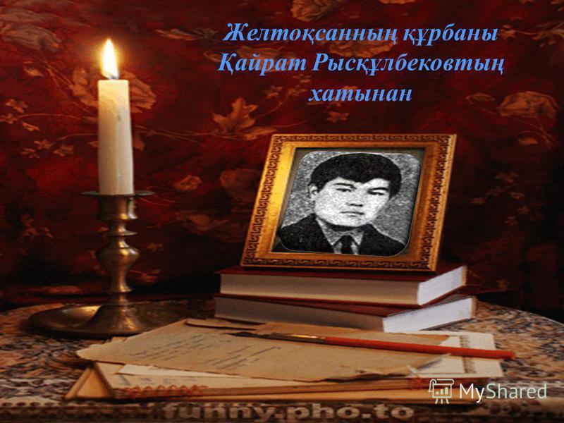 Желтоқсанның құрбаны Қайрат Рысқұлбековтың хатынан