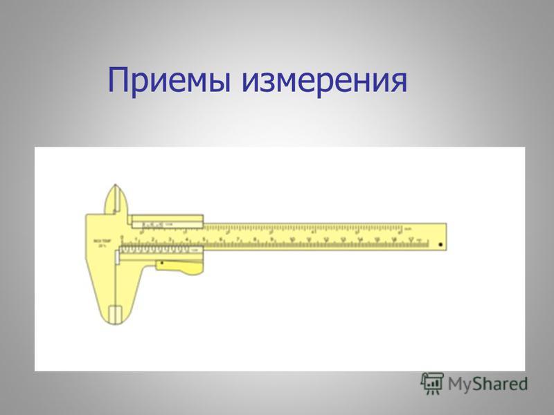 Приемы измерения