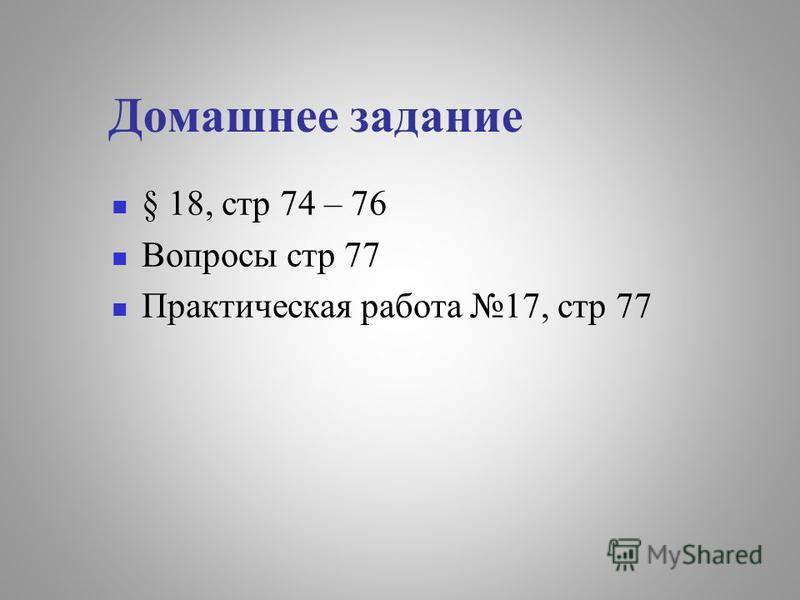 Домашнее задание § 18, стр 74 – 76 Вопросы стр 77 Практическая работа 17, стр 77