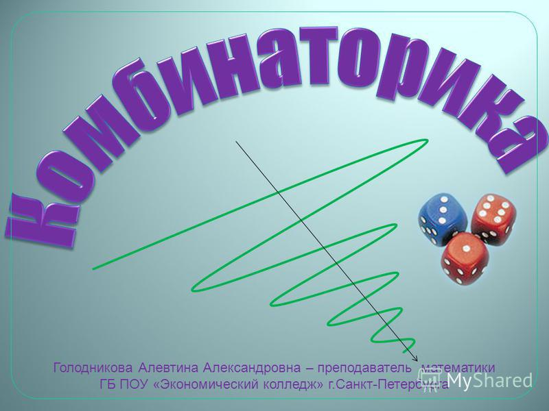 Голодникова Алевтина Александровна – преподаватель математики ГБ ПОУ «Экономический колледж» г.Санкт-Петербурга