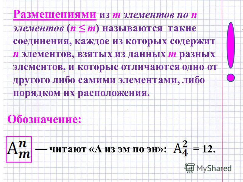 Размещениями из m элементов по n элементов (n m) называются такие соединения, каждое из которых содержит n элементов, взятых из данных m разных элементов, и которые отличаются одно от другого либо самими элементами, либо порядком их расположения. Обо