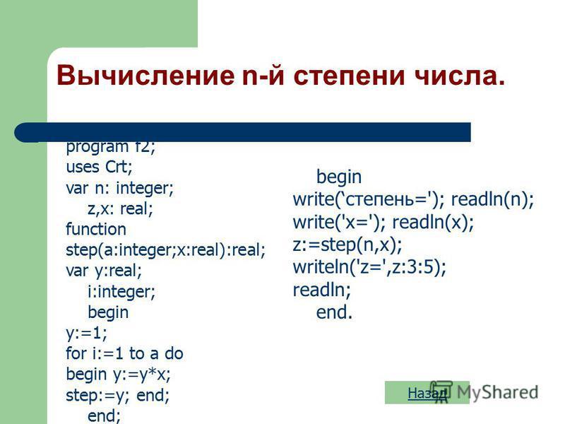Вычисление скорости свободного падения тела. program f2; uses Crt; var t,v: real; function fun(t:real):real; begin fun:=9.8*t; end; begin write('t='); readln(t); v:=fun(t); writeln('v=',v:3:5); readln; end.
