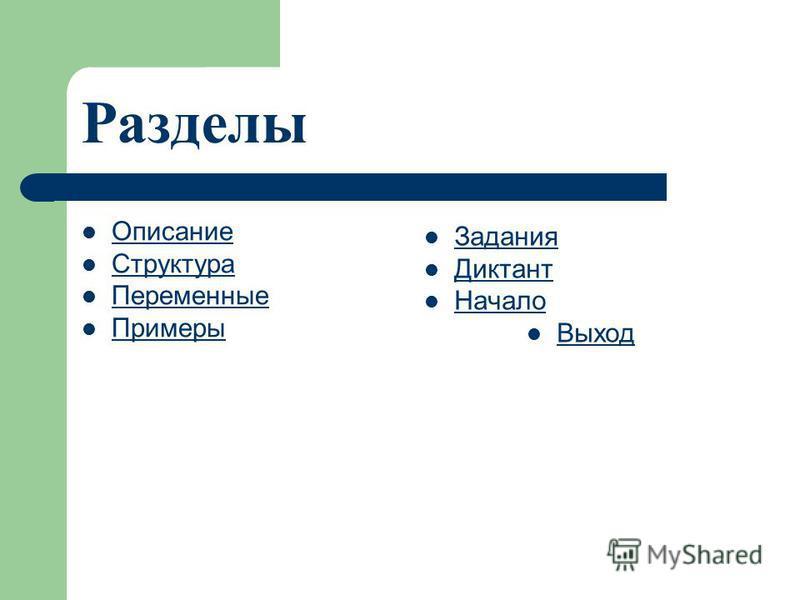 Функции в Паскале Электронная поддержка курса «Информатика»