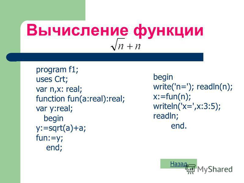 Примеры: Вычисление функции Вычисление n-й степени числа. Вычисление скорости свободного падения тела. Меню