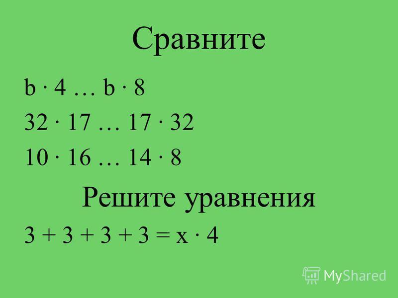 Сравните b 4 … b 8 32 17 … 17 32 10 16 … 14 8 Решите уравнения 3 + 3 + 3 + 3 = х 4
