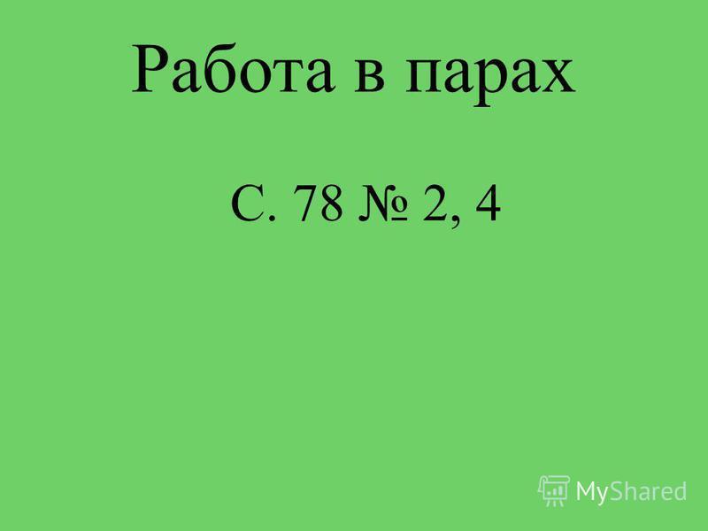 Работа в парах С. 78 2, 4