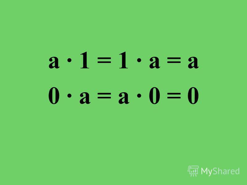 а 1 = 1 а = а 0 а = а 0 = 0
