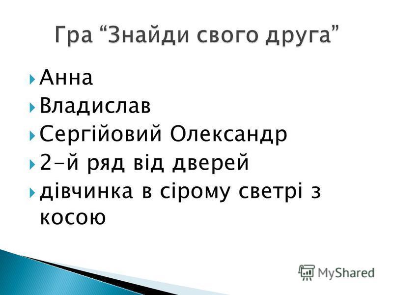 Анна Владислав Сергійовий Олександр 2-й ряд від дверей дівчинка в сірому светрі з косою