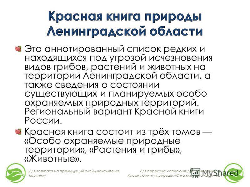 Это аннотированный список редких и находящихся под угрозой исчезновения видов грибов, растений и животных на территории Ленинградской области, а также сведения о состоянии существующих и планируемых особо охраняемых природных территорий. Региональный