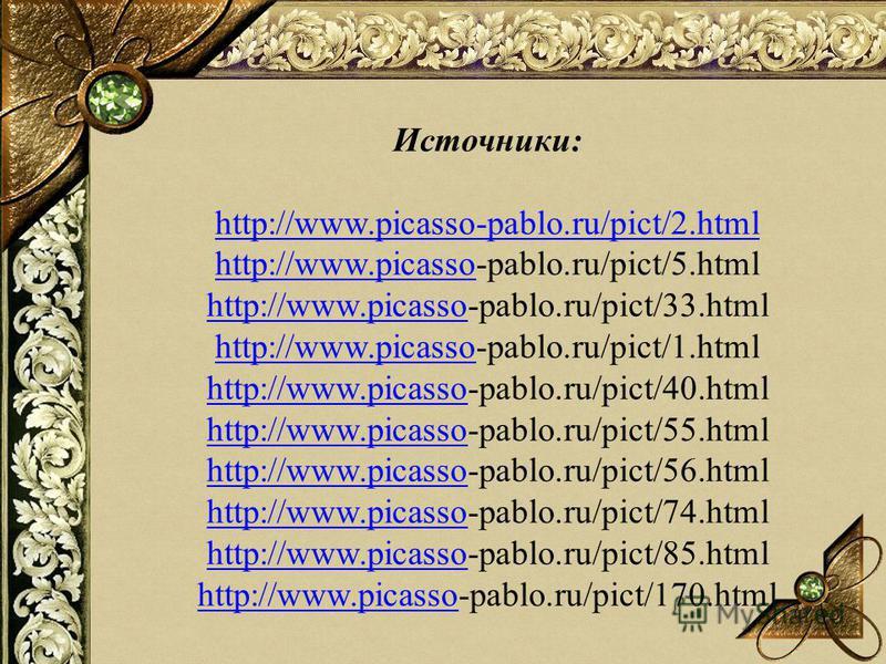 Источники: http://www.picasso-pablo.ru/pict/2.html http://www.picasso-pablo.ru/pict/5.html http://www.picasso-pablo.ru/pict/33.html http://www.picasso-pablo.ru/pict/1.html http://www.picasso-pablo.ru/pict/40.html http://www.picasso-pablo.ru/pict/55.h