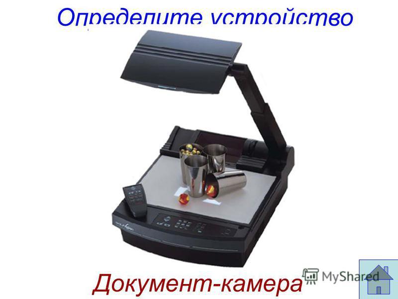Определите устройство Документ-камера