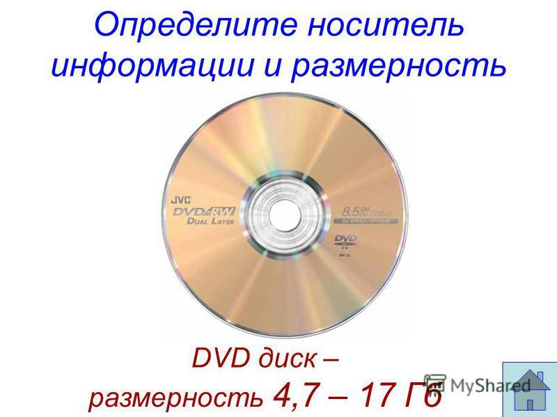 DVD диск – размерность 4,7 – 17 Гб