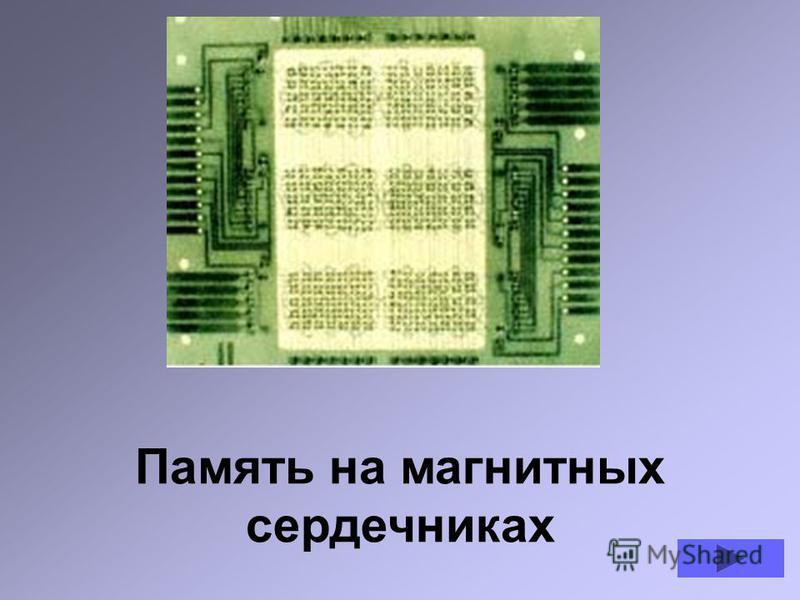 С активным внедрением транзисторов появилось второе поколение компьютеров. Один транзистор был способен заменить 40 электронных ламп. В результате быстродействие машин возросло в 10 раз. Стали применяться ЗУ из магнитных сердечников, способные сохран