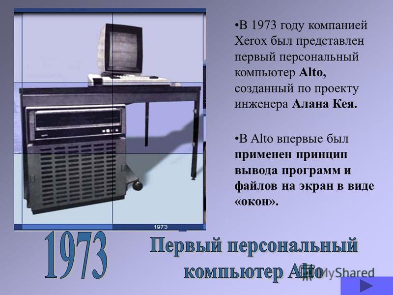 В 1959 году независимо друг от друга Роберт Нойс (Fairchild) и Джек Килби (Texas Instruments) изобрели интегральные микросхемы (чипы). Все электронные компоненты вместе с проводниками помещались внутрь кремниевой пластинки. Таким образом сокращались