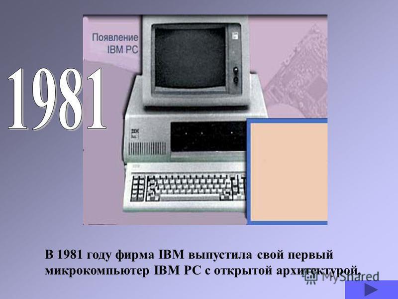 В 1975 года Пол Аллен и Билл Гейтс создали товарищество Microsoft, целью которого стала разработка программного обеспечения. В конце 1975 они разработали интерпретатор языка BASIC для компьютера Altair, что позволило пользователям достаточно просто о