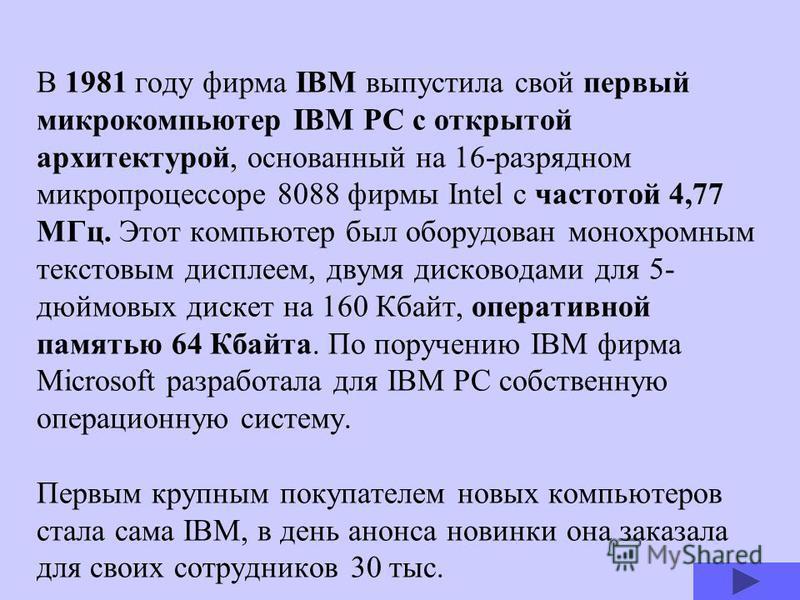 В 1981 году фирма IBM выпустила свой первый микрокомпьютер IBM PC с открытой архитектурой,