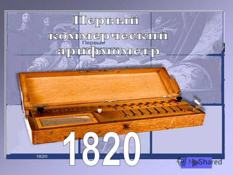 В 1673 г. создал первый в мире экземпляр арифмометра, выполнявшего все 4 действия арифметики, после почти сорокалетней работы над инструментом. Специально для нее Лейбниц впервые применил двоичную систему счисления.