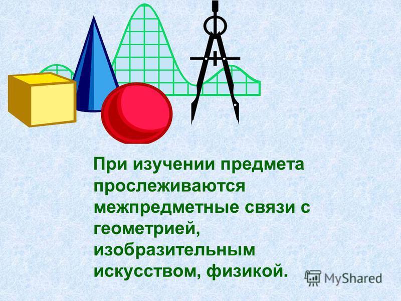 При изучении предмета прослеживаются межпредметные связи с геометрией, изобразительным искусством, физикой.