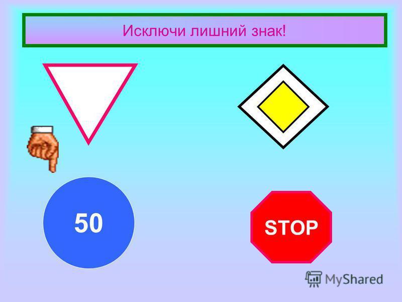 STOP 50