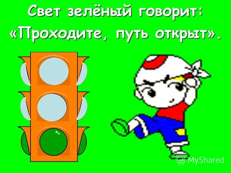 Свет зелёный говорит: « Проходите, путь открыт ».
