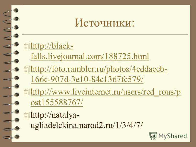 Источники: 4 http://black- falls.livejournal.com/188725. html http://black- falls.livejournal.com/188725. html 4 http://foto.rambler.ru/photos/4cddaecb- 166c-907d-3e10-84c1367fc579/ http://foto.rambler.ru/photos/4cddaecb- 166c-907d-3e10-84c1367fc579/
