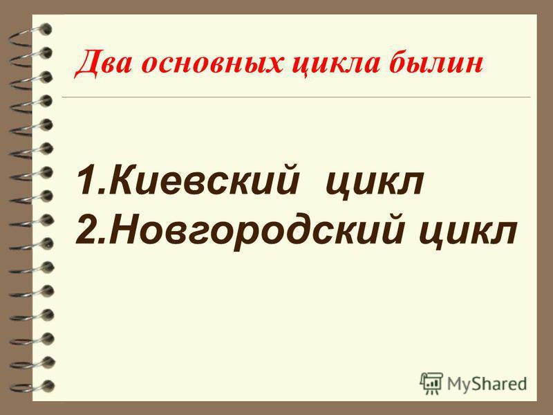 Два основных цикла былин 1. Киевский цикл 2. Новгородский цикл