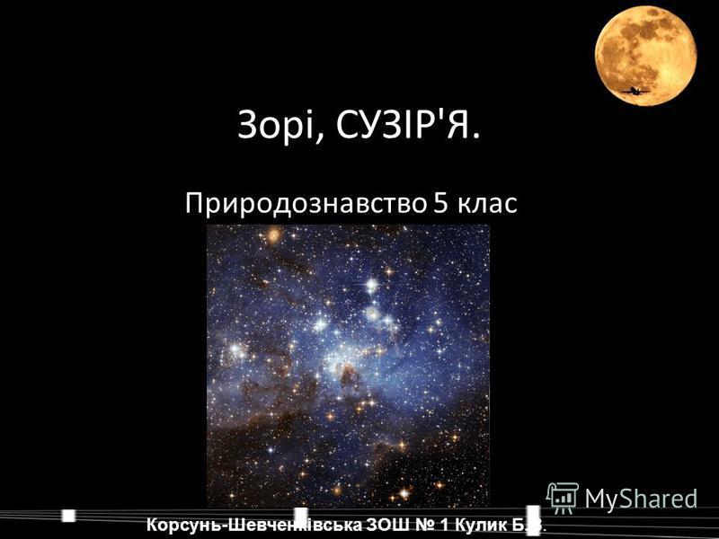 Зорі, СУЗІР'Я. Природознавство 5 клас Корсунь-Шевченківська ЗОШ 1 Кулик Б.В.