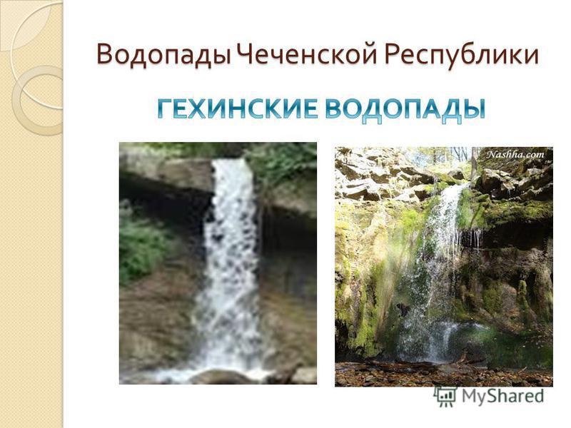 Водопады Чеченской Республики