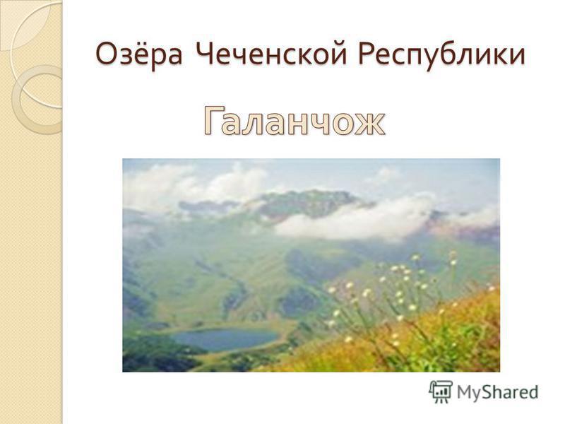 Озёра Чеченской Республики