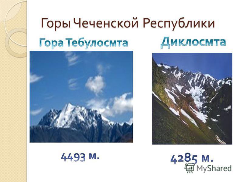 Горы Чеченской Республики