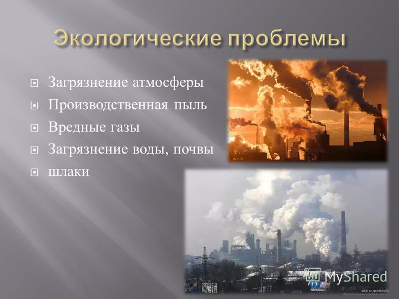Загрязнение атмосферы Производственная пыль Вредные газы Загрязнение воды, почвы шлаки