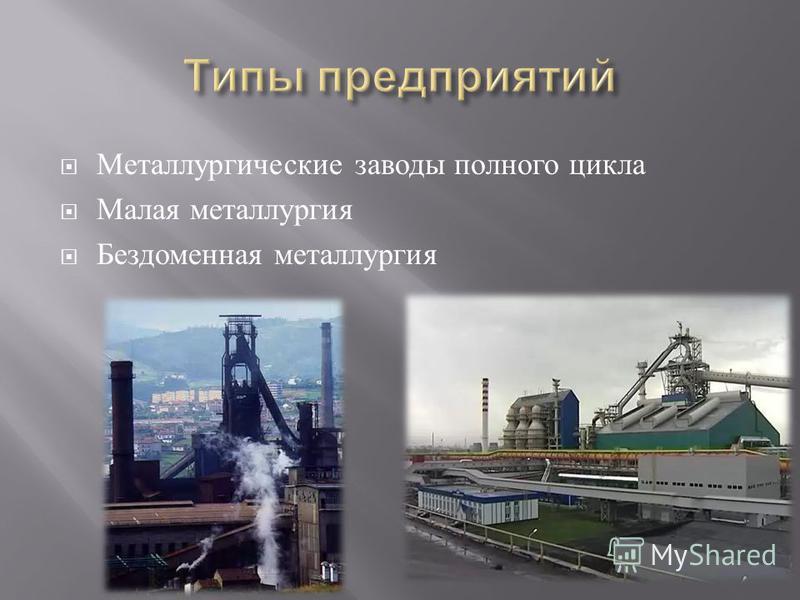 Металлургические заводы полного цикла Малая металлургия Бездоменная металлургия