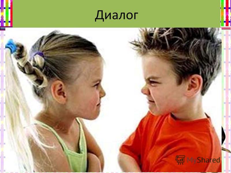 Диалог