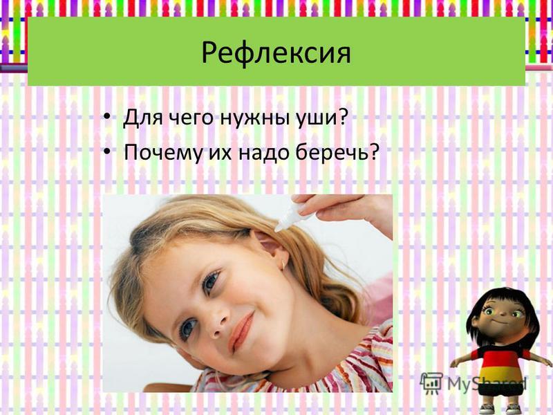 Рефлексия Для чего нужны уши? Почему их надо беречь?