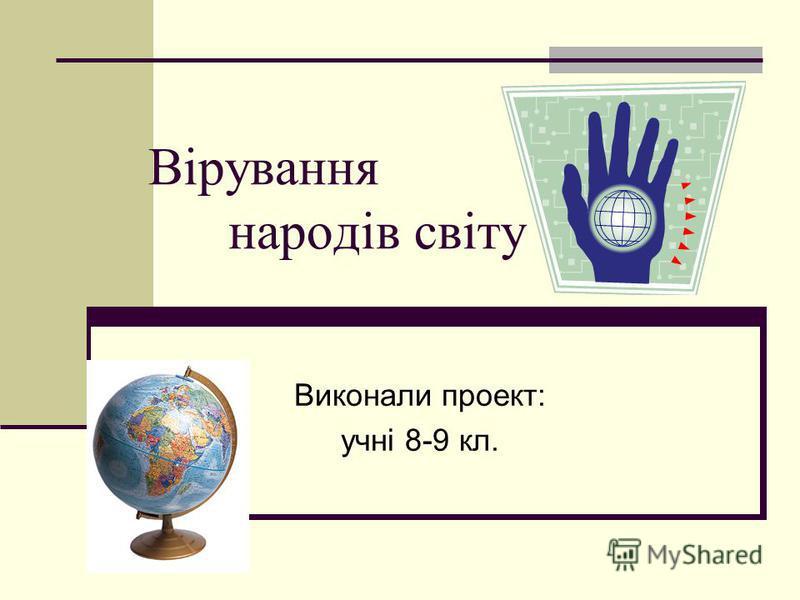 Вірування народів світу Виконали проект: учні 8-9 кл.