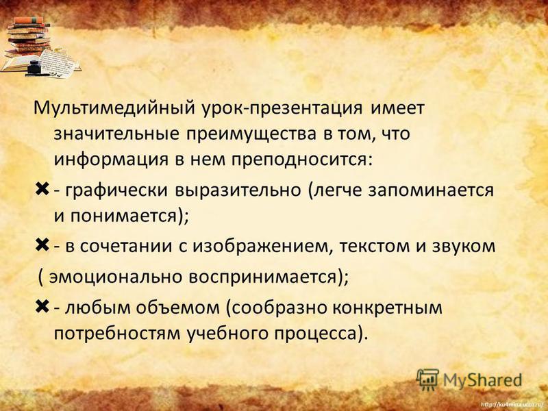 http://ku4mina.ucoz.ru/ Мультимедийный урок-презентация имеет значительные преимущества в том, что информация в нем преподносится: - графически выразительно (легче запоминается и понимается); - в сочетании с изображением, текстом и звуком ( эмоционал