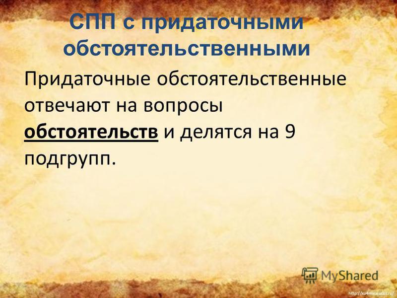 http://ku4mina.ucoz.ru/ СПП с придаточными обстоятельственными Придаточные обстоятельственные отвечают на вопросы обстоятельств и делятся на 9 подгрупп.