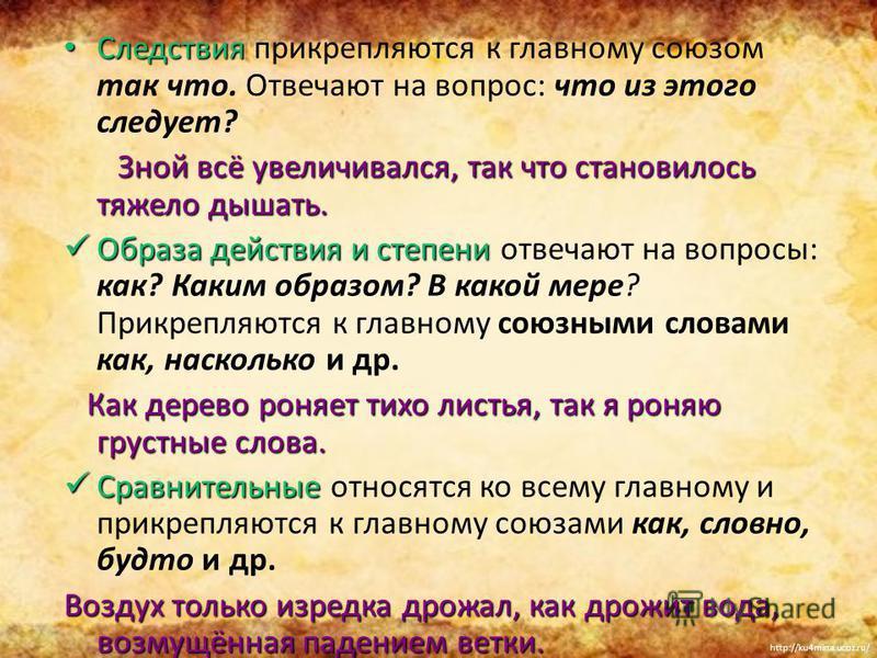 http://ku4mina.ucoz.ru/ Следствия Следствия прикрепляются к главному союзом так что. Отвечают на вопрос: что из этого следует? Зной всё увеличивался, так что становилось тяжело дышать. Зной всё увеличивался, так что становилось тяжело дышать. Образа