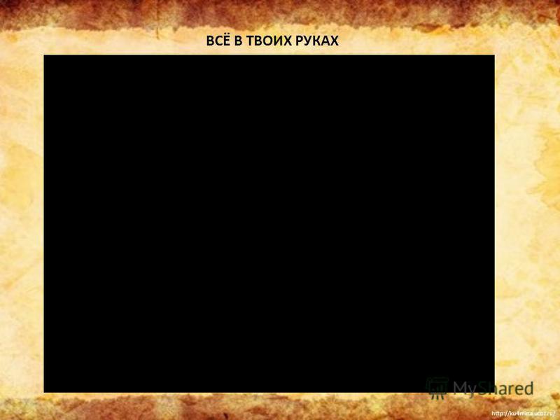 http://ku4mina.ucoz.ru/ ВСЁ В ТВОИХ РУКАХ