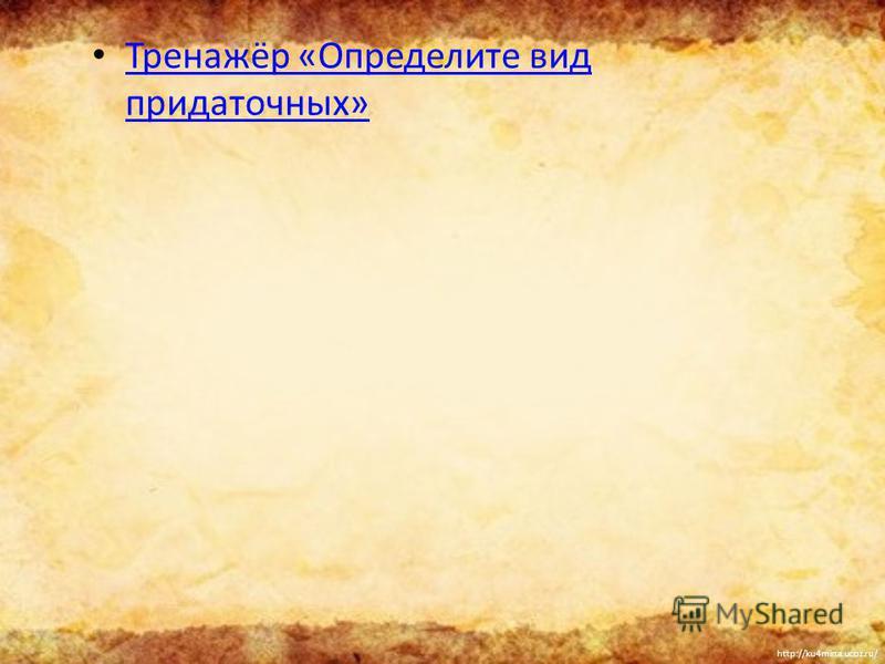 http://ku4mina.ucoz.ru/ Тренажёр «Определите вид придаточных» Тренажёр «Определите вид придаточных»