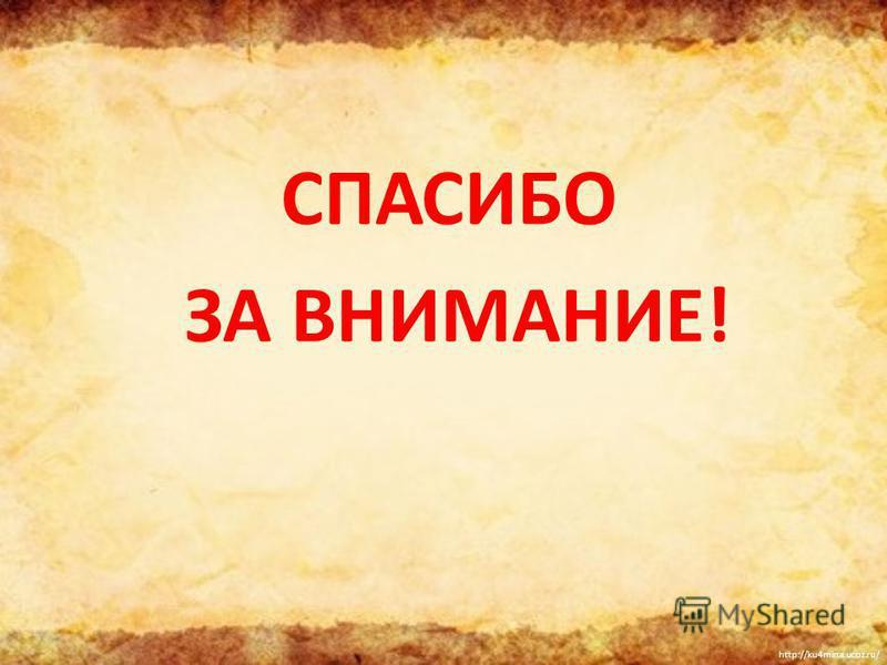 http://ku4mina.ucoz.ru/ СПАСИБО ЗА ВНИМАНИЕ!